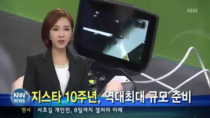 10돌 지스타 역대 최대 규모
