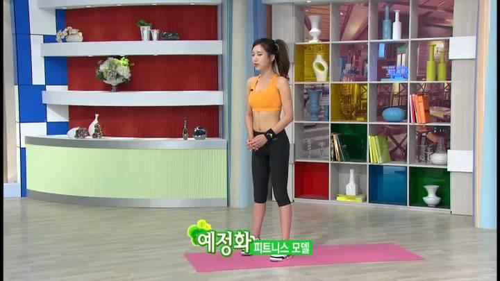 예정화의 피트니스 – 엉덩이운동