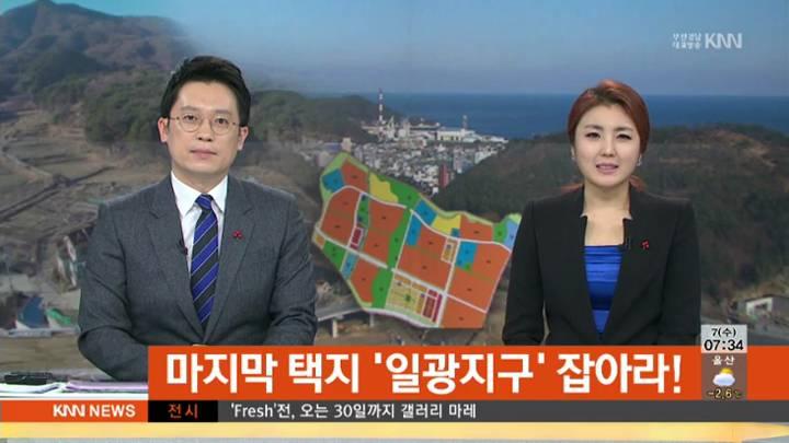 부산 마지막 택지 '일광지구'를 잡아라!