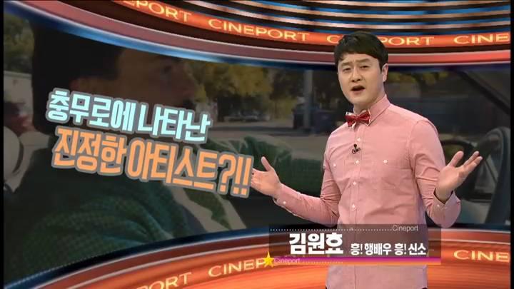 흥행배우 흥신소 – 하정우편 (01/17 방영)