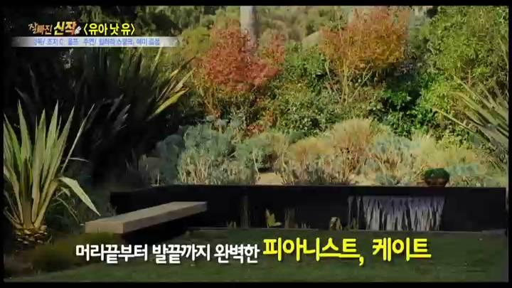 잘빠진신작2- 유아 낫 유 (01/17 방영)