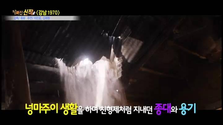 잘빠진신작-강남1970 (01/17 방영)