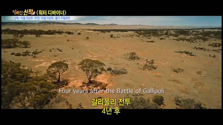 잘빠진신작1-워터디바이너(1/24 방영)