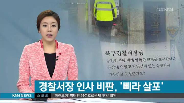 경찰서장 인사 비판 전단지 살포에 수사의뢰
