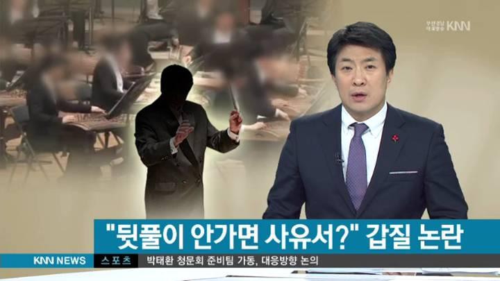 """""""공연 뒤풀이 빠졌다고 사유서 요구"""""""