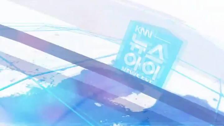 (01/30 방영) 뉴스아이