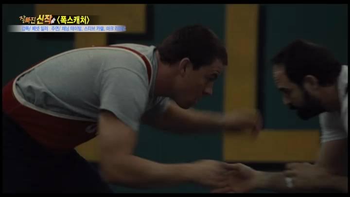 (1/31 방영)잘빠진신작 – 폭스캐처
