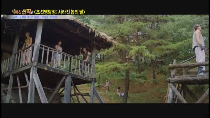 (02/07 방영)잘빠진신작1_조선명탐정