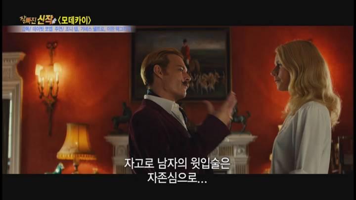 (02/07 방영)잘빠진신작2_모데카이