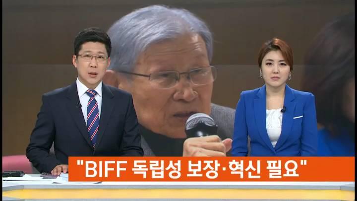 부산국제영화제 공청회 내부 혁신 주문