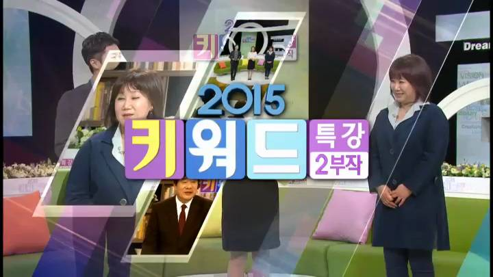 (02/22 방영) 제1강 – 프랜차이즈 성공신화를 쓰다 여성CEO, 박은희 대표