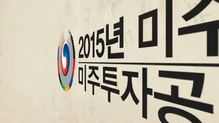 미주개발은행(IDB) 및 미주투자공사연차총회 부산개최