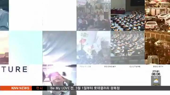 인물포커스-이호영 / 새누리당 국책위원