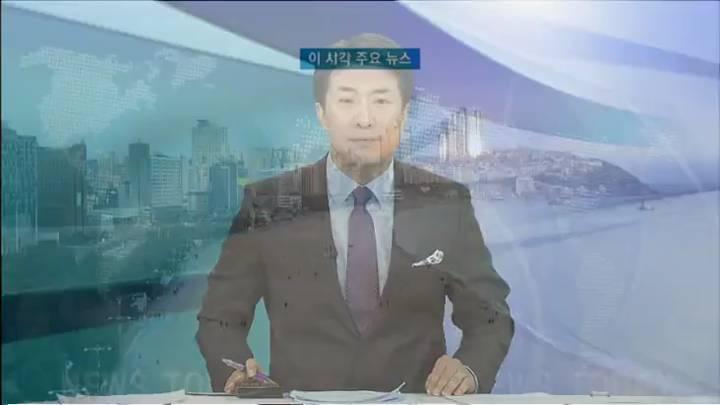 (02/26 방영) 뉴스투데이