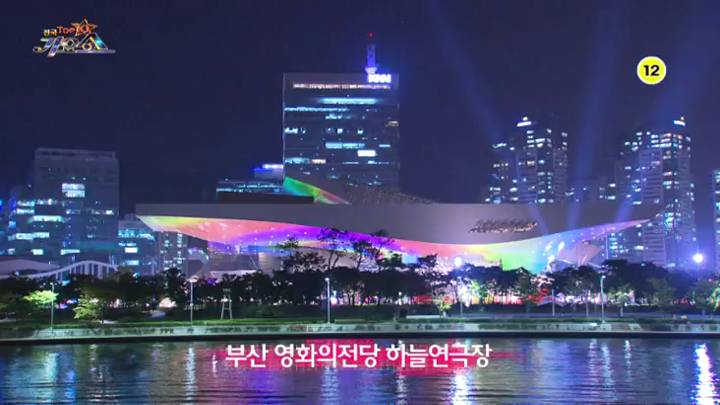(02/28 방영) 전국 TOP 10 가요쇼