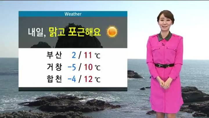 뉴스아이 날씨 3월1일(월)