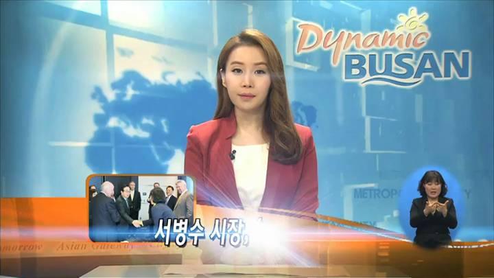 서병수 시장, '부산 세일즈' 온 힘