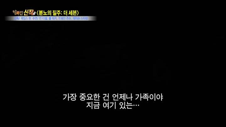 (3/21 방영)잘빠진신작2 분노의 질주 더 세븐