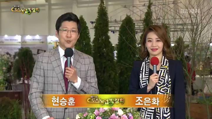 (03/26 방영) 제11회 부산 도시농업박람회