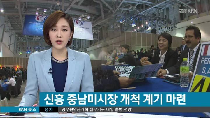 신흥시장, 중남미 진출 기회 잡았다