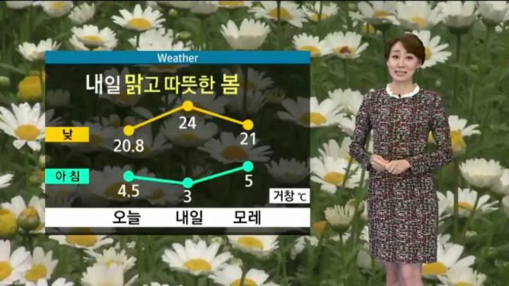 뉴스아이 날씨 3월29일(일)