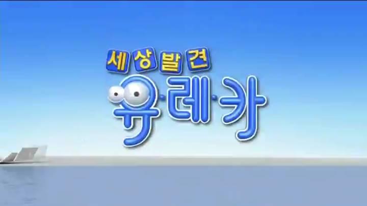 (03/29 방영) 세상발견! 유레카