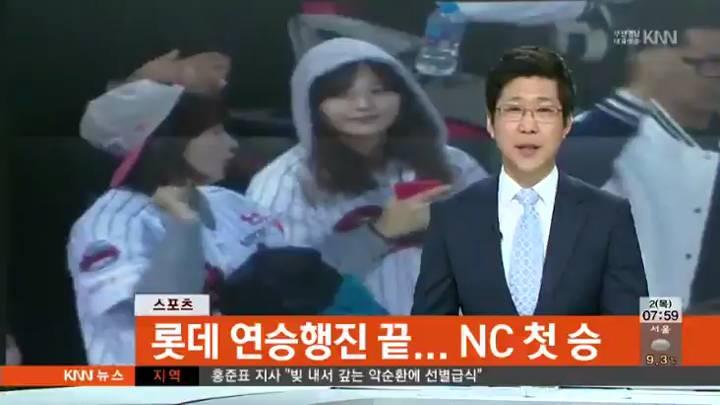 롯데 연승행진 끝…NC 첫 승