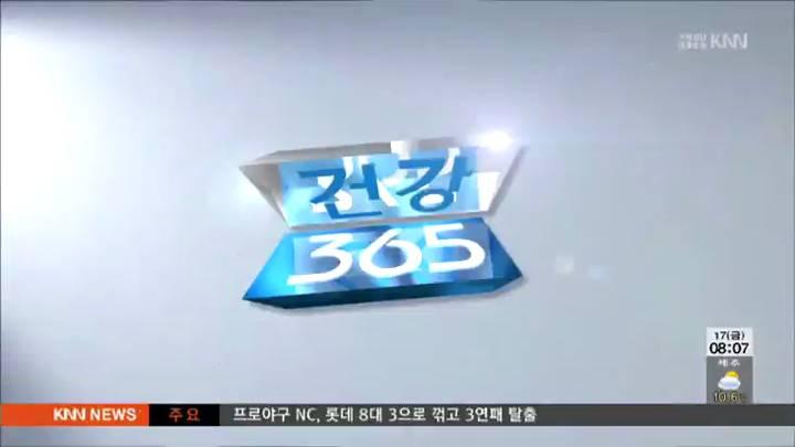 건강 365( '죽상경화증', 3'14'' )—와이드