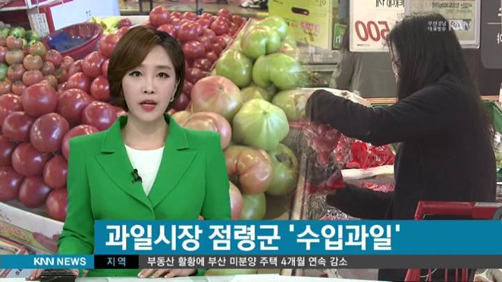 과일시장 수입과일이 점령