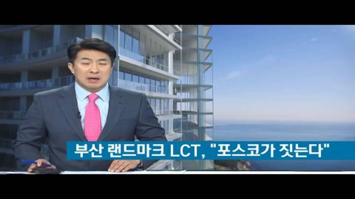 부산 최고층 101층 '엘시티' 포스코가 시공
