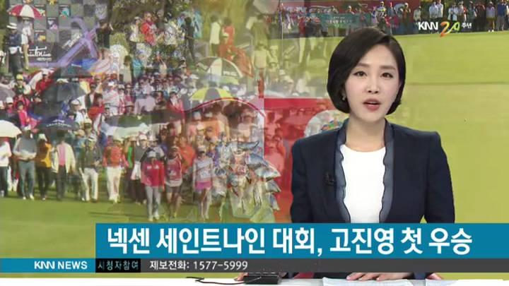 넥센-세인트나인 대회 성료, 고진영 시즌 첫 우승