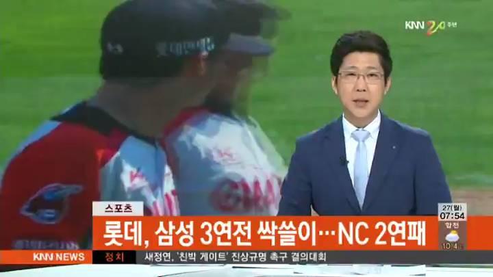 롯데, 삼성 3연전 싹쓸이…NC 2연패