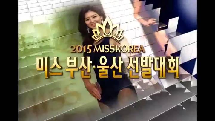 (04/25 방영) 2015 미스코리아 부산 울산 선발대회 (녹화)