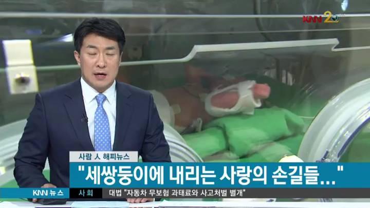 """사람 人-해피뉴스 """"세쌍둥이 이야기"""""""