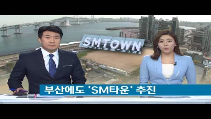 SM,부산에 '한류복합시설' 타진