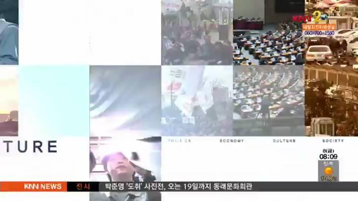 인물포커스=김필건 대한한의사협회장