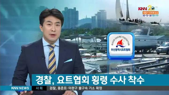 경찰, 부산시요트협회 수사 착수