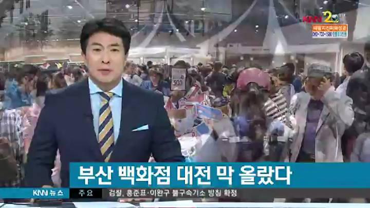 막오른 부산 백화점 대전