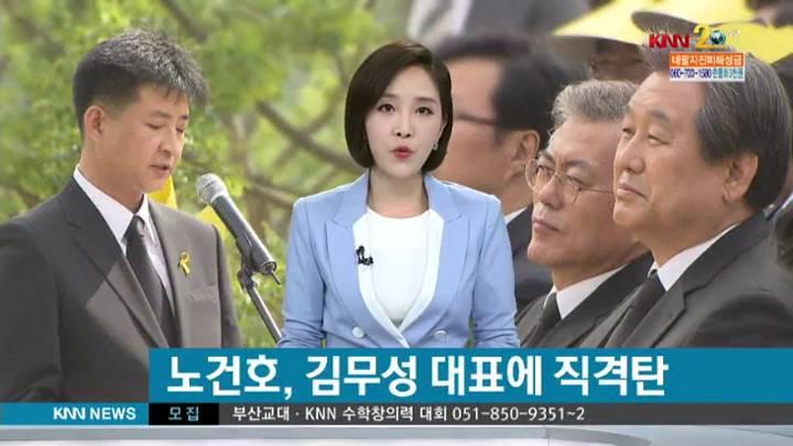 노무현 전 대통령 서거 6주기 추모식