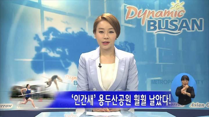 인간장대 용두산공원 날다