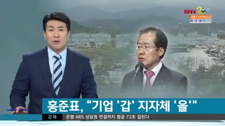 """몸낮춘 홍준표,""""기업이 '갑',지자체는 '을'"""""""