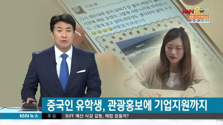 중국인 유학생,관광홍보에 기업지원까지