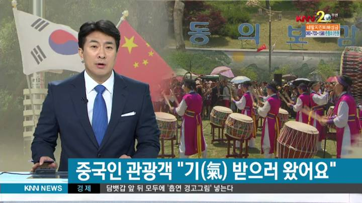 """중국관광객, """"동의보감촌 기 받으러 왔어요"""""""