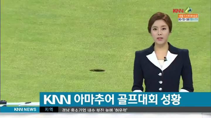 골프 애호가들 총출동, KNN 골프대회 열려
