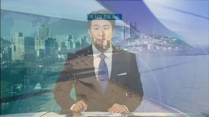 (05/29 방영) 뉴스투데이