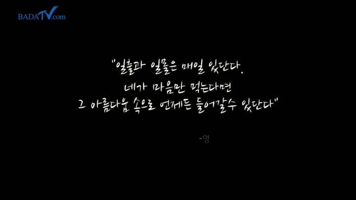 송정, 어느 멋진 날