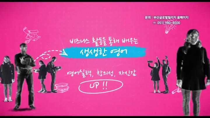 영어 자신감 UP!!, 부산글로벌빌리지 여름방학 영어캠프
