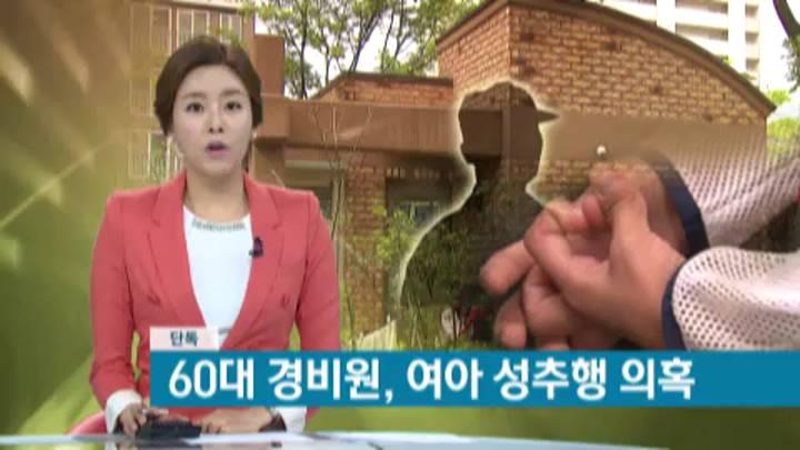 60대 경비 여아 집단 성추행 의혹