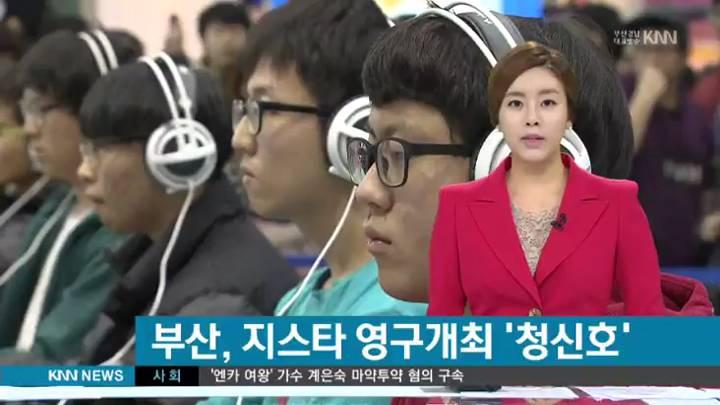 지스타 영구개최 힘실린다