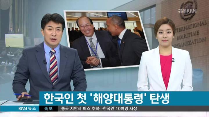한국인 첫 해양대통령